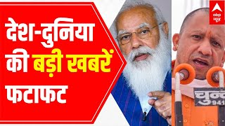 Top 100 headlines of the day | 11 June 2021 - ABPNEWSTV