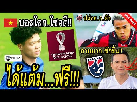 เวียดนามโชคดี(อีก)!!-บอลโลก202