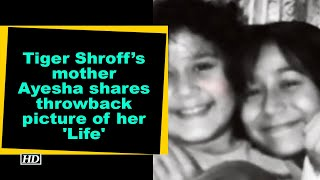 Tiger Shroff's mother Ayesha shares throwback picture of her 'Life' - BOLLYWOODCOUNTRY