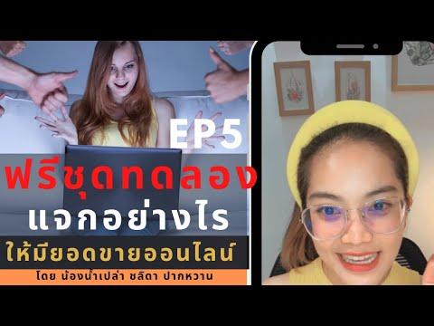 EP10-เทคนิคการแจกชุดทดลอง-อย่า