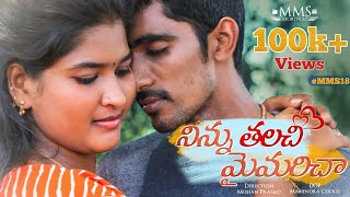 Ninnu Thalachi Maimaracha || Latest Love Shortfilm || Telugu Shortflm 2020 || MMS Shortfilms. - YOUTUBE