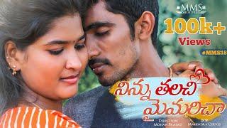 Ninnu Thalachi Maimaracha || Latest Love Shortfilm || Telugu Shortflm 2020 || MMS Shortfilms. - YOUTUBE