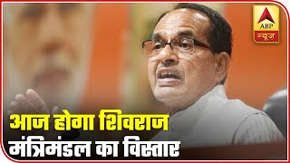 Madhya Pradesh cabinet expansion to take play today - ABPNEWSTV