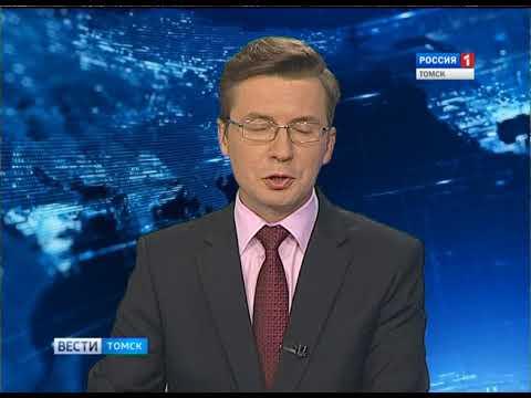 Вести-Томск. Выпуск 20:45 от 16.08.2017
