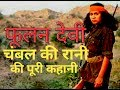 #फूलन देवी Phoolan Devi Bandit Queen Phoolan Devi Chambal Queen Behma Village Incident Full Stor