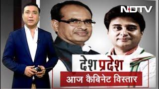 Desh Pradesh: Shivraj Cabinet का विस्तार आज - NDTVINDIA