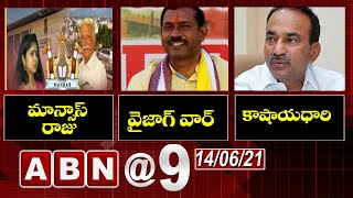 ABN 9PM News Today | ABN @ 9 pm | AP News | Telangana News @ 9pm Today Updates | ABN Telugu - ABNTELUGUTV