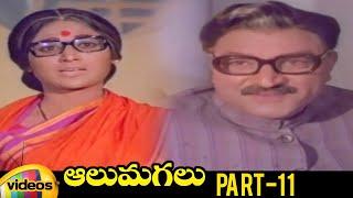 Aalu Magalu Latest Telugu Full Movie | ANR | Vani Shri | Gummadi | Part 11 | Mango Videos - MANGOVIDEOS