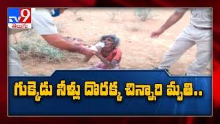 Rajasthan లో హృదయ విదారక దృశ్యం - TV9 - TV9