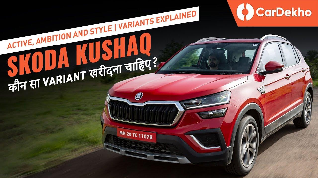 స్కోడా kushaq యాక్టివ్, ambition & style: వేరియంట్లు explained | कौन सा variant खरीदना चाहिए? | cardekho