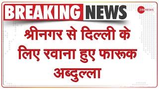 पीएम की बैठक के लिए श्रीनगर से दिल्ली के लिए रवाना हुए फारूक अब्दुल्ला | Latest News | Hindi News - ZEENEWS