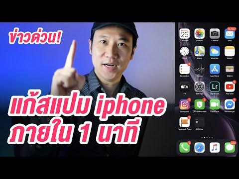 ข่าวด่วน!-สแปม-iphone-แก้ได้ใน