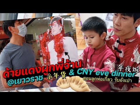 Vlog-เดินเยาวราช-ฉลองตรุษจีน-2
