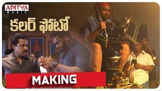 Colour Photo Movie Making Video | Suhas, Chandini Chowdary - ADITYAMUSIC