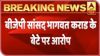 Aurangabad: BJP MP's son beats up a worker of his party - ABPNEWSTV