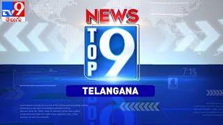 ఈటల జమునకు నిరసన సెగ : Top 9 News : Telangana News  - TV9 - TV9