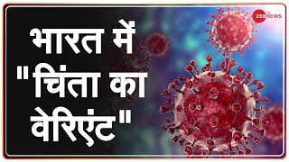 Delta से ज्यादा खतरनाक है Coronavirus का Delta Plus Variant? | COVID-19 | India Hindi News - ZEENEWS