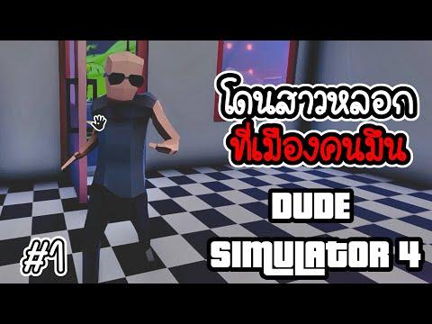 Dude-simulator-4-#-1---โดนสาวห