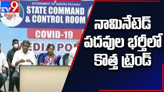 135 nominated posts to be filled in Andhra Pradesh - TV9 - TV9