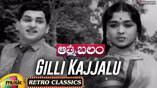 Old Is Gold | Aatma Balam Movie Songs | Gilli Kajjalu Video Song | ANR | Saroja Devi | KV Mahadevan - MANGOMUSIC