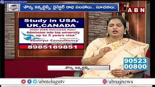 Diksuchi    24-07-2021    Study In USA ,UK, CANADA    Sowrya Consultancy   ABN Telugu - ABNTELUGUTV