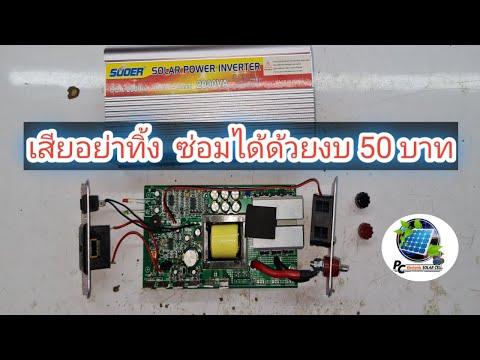 ซ่อมอินเวอร์เตอร์-2000W-Repair