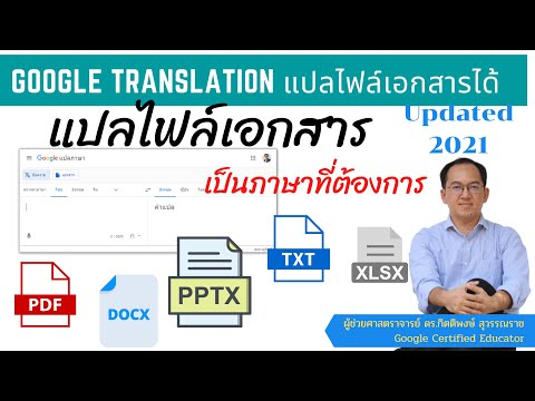 เก่งมากๆ-Google-Translate-(New