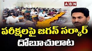 పరీక్షల పై జగన్ సర్కార్ దోబూచులాట | CM Jagan Government Confusion On Exams | ABN Telugu - ABNTELUGUTV