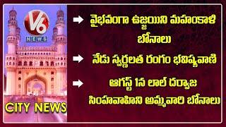 Devotees Offer Bonam To Ujjaini Mahankali | Lal Darwaza Bonalu On August 1st | V6 Hamara Hyderabad - V6NEWSTELUGU