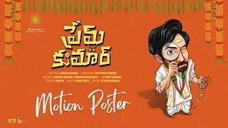 Prem Kumar Motion Poster | Santosh Shobhan | Abhishek Maharshi | TFPC - TFPC