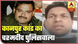 Eyewitness police officer narrates Kanpur encounter - ABPNEWSTV