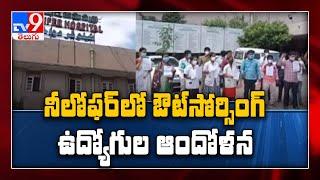 Outsourcing ఉద్యోగుల ఆందోళన : Hyderabad Niloufer Hospital - TV9 - TV9