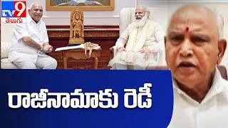 ఇక సీఎంగా కొనసాగలేను యడ్యూరప్ప  సంకేతాలు -TV9 - TV9