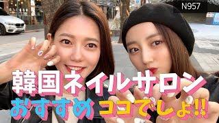 海外旅行 ネイル『【韓国旅行】新村(シンチョン)韓国ネイルサロンでネイルを受けるといくらになる?』などなど