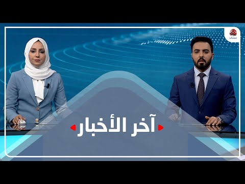 اخر الاخبار | 26 - 01 - 2021 | تقديم هشام الزيادي ومروه السوادي | يمن شباب