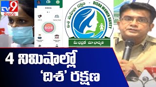 దిశ యాప్ భేష్... మహిళళా రక్షణకు ఉక్కు కవచం |  Disha SOS App - TV9 - TV9
