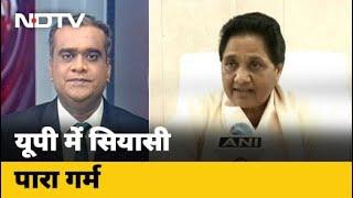 Hot Topic: Akhilesh से बागियों की मुलाकात पर भड़कीं Mayawati, एक के बाद एक किये Tweet - NDTVINDIA