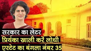 Priyanka Gandhi Vadra को 1 August तक खाली करना होगा Lodhi Estate बंगला नंबर 35, सरकारी आदेश - AAJKIKHABAR1