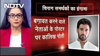 5 Ki Baat: LJP में एक और बड़ा उलटफेर, बागी सांसद सस्पेंड - NDTVINDIA