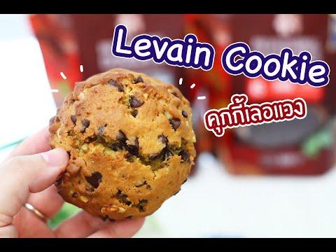 Levain-Cookie-คุกกี้เลอแวง-:-เ