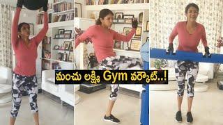 Lakshmi Manchu Home Gym Workouts | Manchu Lakshmi Latest - RAJSHRITELUGU