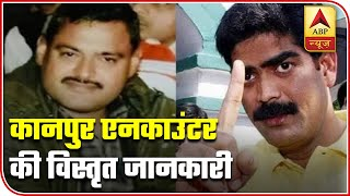 Details of ambush planned by Vikas Dubey on UP Police - ABPNEWSTV