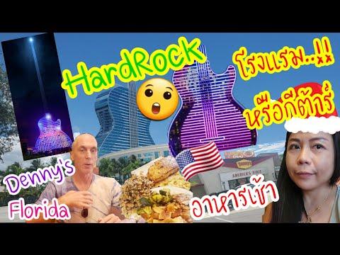 HardRock-เมียฝรั่งพาไปดูโรงแรม