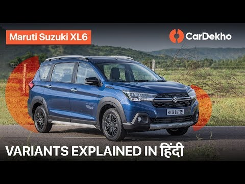 Maruti XL6 (Nexa) Variants Explained in Hindi | Which Variant to Buy? | CarDekho