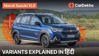 Maruti XL6 (Nexa) Variants Explained in Hindi   Which Variant to Buy?   CarDekho