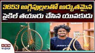 Viral News: Young Man Made Cycle With 3653 Match Sticks   World Bicycle Day   ABN Telugu - ABNTELUGUTV