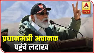 PM Modi's surprise visit to Ladakh, meets soldiers injured in Galwan clash | Audio Bulletin - ABPNEWSTV