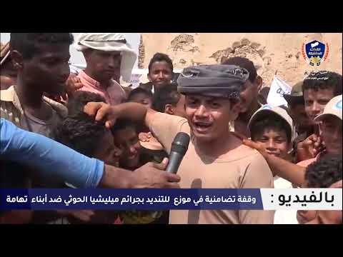 وقفة تضامنية في موزع  للتنديد بجرائم ميليشيا الحوثي ضد أبناء  تهامة.