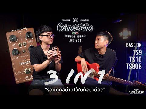 Cornerstone-Antique-Classic-Dr