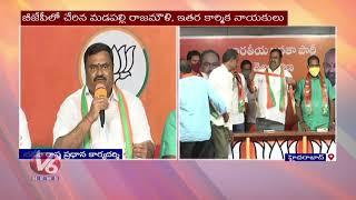 Keshavaram Cement Factory Community Leaders Joins In BJP | V6 News - V6NEWSTELUGU